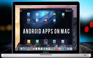Эмулятор андроида на mac os