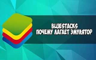 Что делать когда bluestacks тормозит и лагает