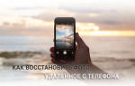 Как восстановить фото после случайного удаления с телефона