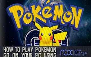 Запуск pokemon go на Nox