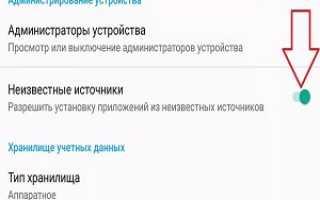 Как установить приложения из неизвестных источников в miui 10
