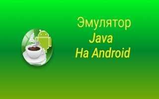 Эмуляторы java для андроид