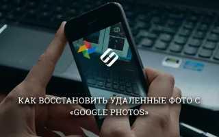 Восстановление фотографий и видео на Google Photo