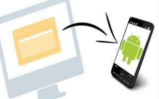 Прошивка android через компьютер