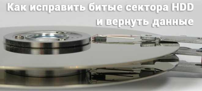 Что делать если информация на жестком диске под угрозой потери