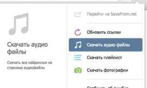 Топ 10 программ для скачивания музыки и видео с ВКонтакте