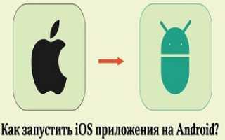 Эмуляторы ios на андроид