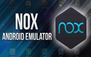 Как пользоваться эмулятором nox