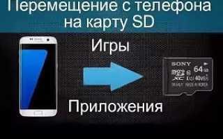 Перенос приложений на карту памяти SD