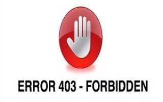 Устранение ошибки 403