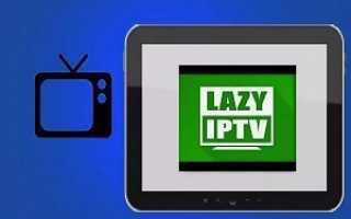 Приложение для андроид lazy iptv