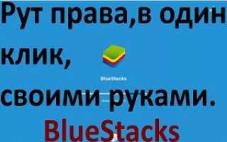 Получение рут прав на bluestacks