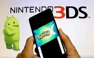 Лучшие эмуляторы nintendo 3ds для android
