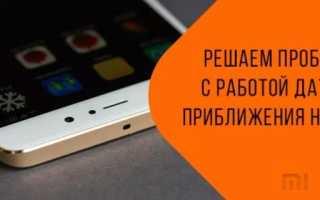 Калибруем датчик приближения в смартфонах Xiaomi