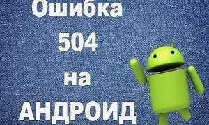Устранение ошибки 504 на андроиде