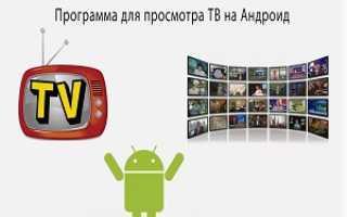 Лучшие приложения для ТВ на андроиде