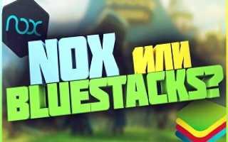 Что лучше bluestacks или nox