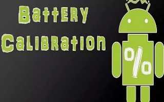 Калибровка аккумуляторов на смартфонах с андроидом