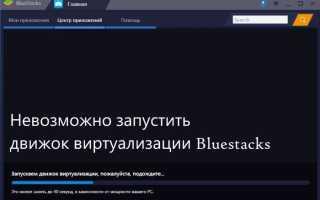 Что делать если не запускается движок виртуализации в Bluestacks