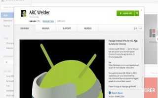 Онлайн эмулятор андроида Arc welder