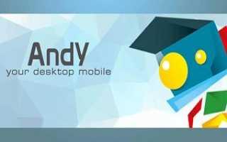 Эмулятор android для пк andy
